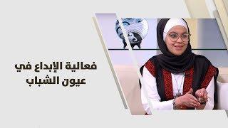 شيرين سالم - فعالية الإبداع في عيون الشباب - نشاطات وفعاليات