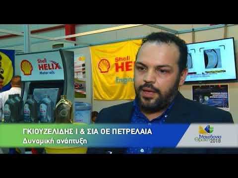 ΓΚΙΟΥΖΕΛΙΔΗΣ Ι & ΣΙΑ ΟΕ ΠΕΤΡΕΛΑΙΑ