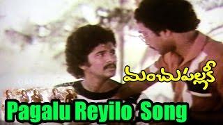 Manchu Pallaki Songs - Pagalu Reyilo Jaaraka Munde - Chiranjeevi, Suhasini Mani Ratnam