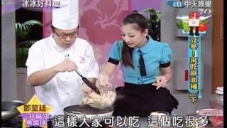 【冰冰好料理】— 鄧師傅示範立冬麻油料理