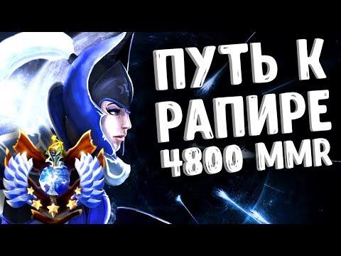 ПУТЬ К РАПИРЕ ЛУНА ДОТА 2 - ROAD TO DIVINE LUNA DOTA 2