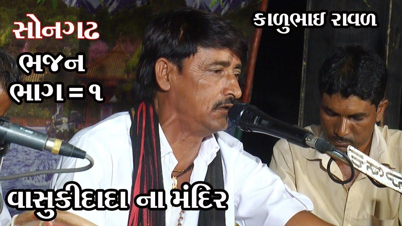 Kalubhai Raval Bhajan Songadh Hd Video Sted Program Part 1 By Aashish Video Amrapar Hatu e badhu hari gayo ne maro khajno betho khoi ne mari ratan giyo roi evu padar taru porha. cyberspaceandtime com