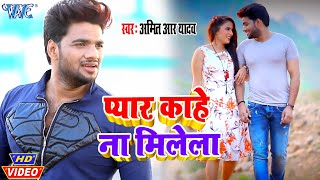 #Amit R Yadav का रुला देने वाला #Video- प्यार काहे ना मिलेला I 2020 Bhojpuri Sad Song