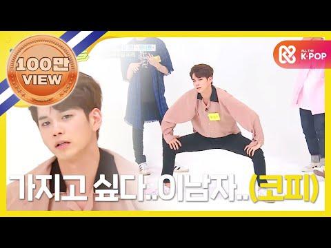 (Weekly Idol EP) WANNA ONE Member's Thigh Sweep Dance [잔망X섹시 허벅지 쓸기 댄스]