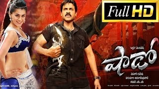 Shadow Full Length Telugu Movie || DVD Rip..