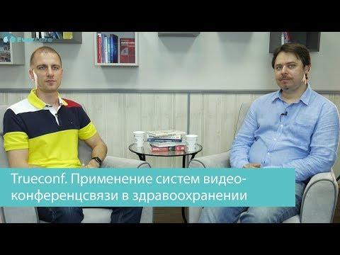 Trueconf. Применение систем видеоконференцсвязи в здравоохранении