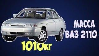 видео Вес ВАЗ 2115: сколько он весит, параметры