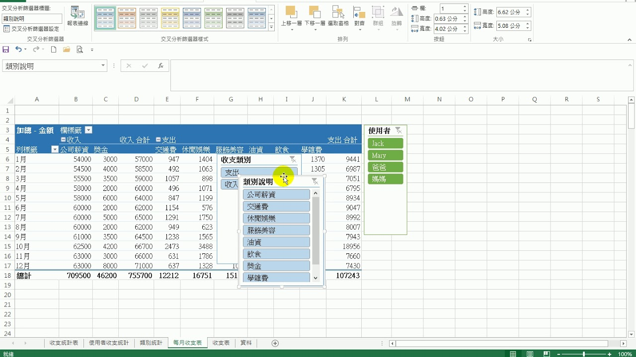 【Excel樞紐分析表】18 樞紐分析表 插入交叉分析篩選器 - YouTube