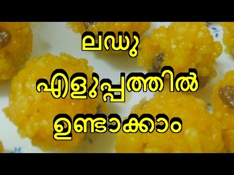 Laddu in malayalam | Laddu | ladoo | kerala style laddu