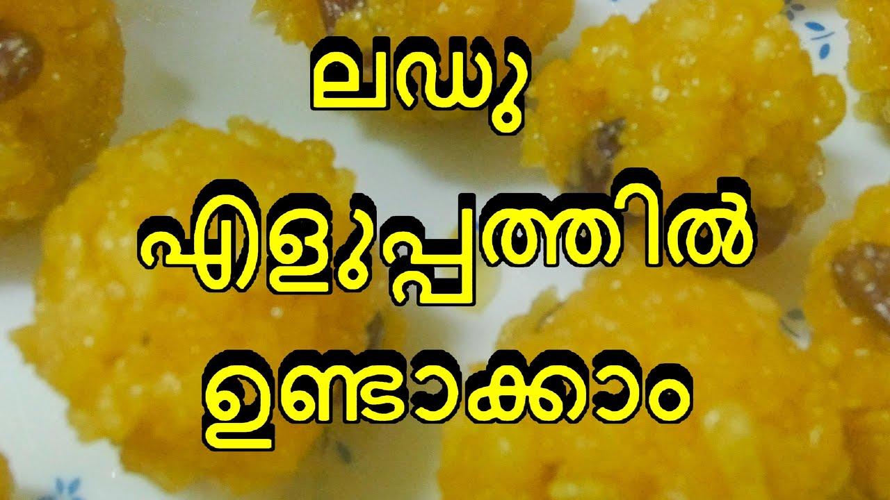 Laddu in malayalam laddu ladoo kerala style laddu youtube laddu in malayalam laddu ladoo kerala style laddu forumfinder Images