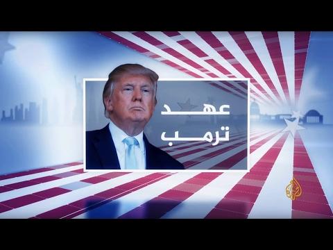 أميركا في عهد ترمب.. نافذة من واشنطن (16-02-2017)