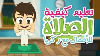 Learn How To Pray (Salah for Kids) The Right Way - Learn Salah for Kids with Zakaria