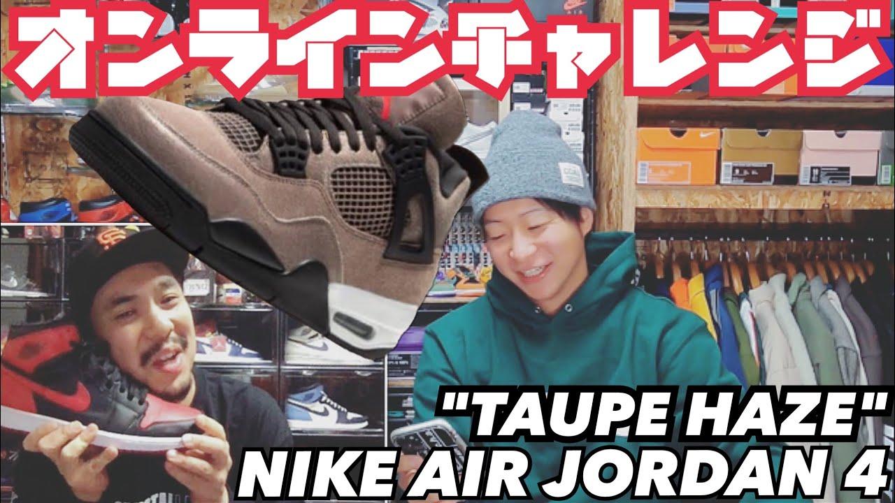 """【オンラインチャレンジ】NIKE AIR JORDAN 4 """"TAUPE HAZE""""と今野が最近の購入したスニーカー紹介‼︎"""