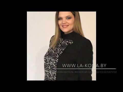 LaKona производитель женской одежды из Беларуси, модель 1135.