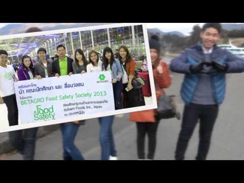โครงการ BETAGRO Food Safety Society 2015