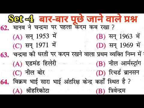 Set 4 Science gk Quiz// imp question answer for Railway group d, RPF, BSSC, SSC, GD, BPSC, VDO