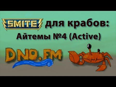 видео: smite для крабов: Айтемы №4 (active items) [smite\Смайт] [Гайд]