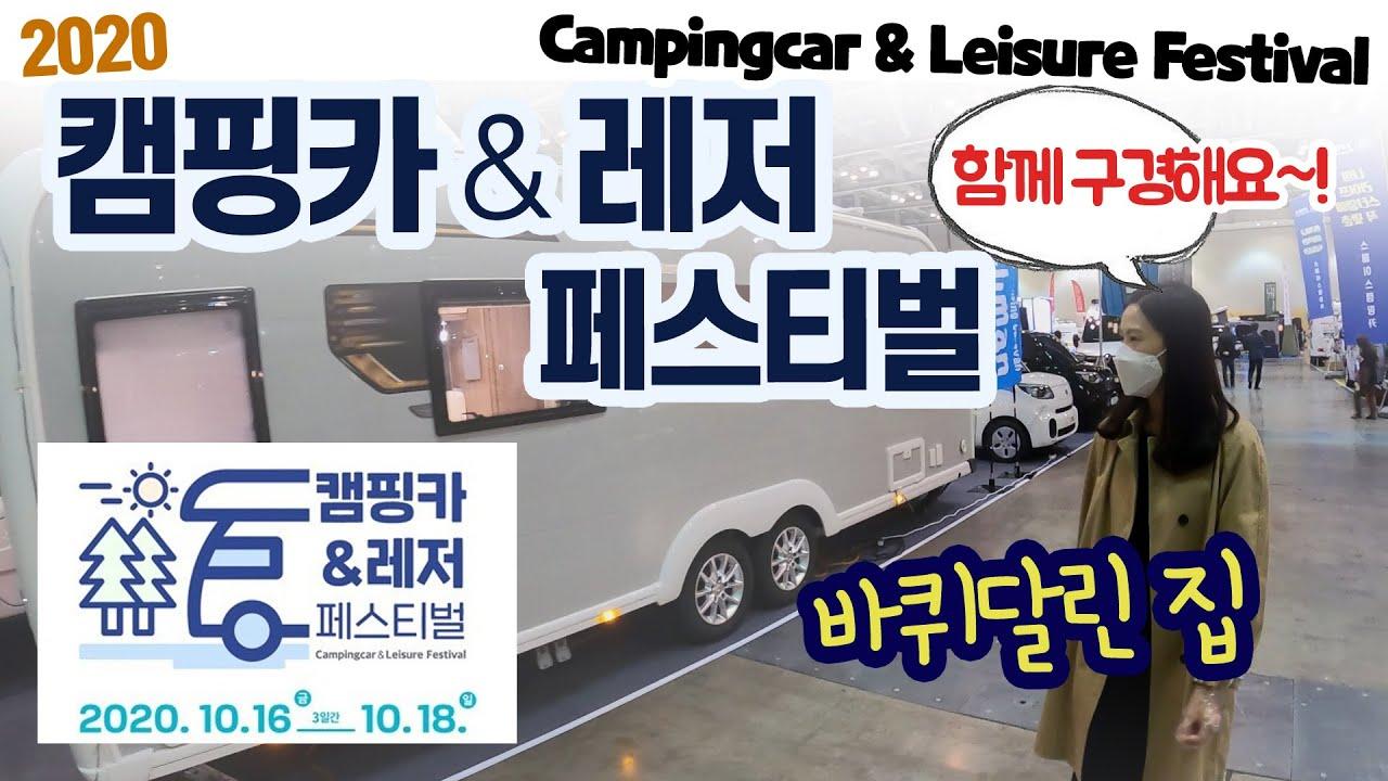 2020 캠핑카&레저 페스티벌ㅣ캠핑카 박람회ㅣ부산 벡스코ㅣ모터홈 | 바퀴달린 집