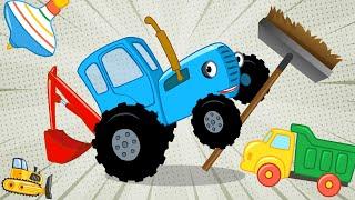 Синий трактор влог - Учимся убирать за собой - Помогаем маме