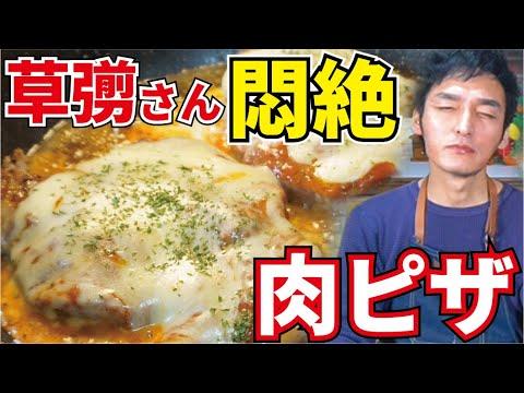 【草彅剛さんコラボ】草彅剛さんが本気で悶絶…悪魔的にウマい『肉で作るピザ』の作り方!【悪魔の肉ピザ】