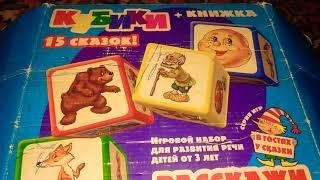 Обзор детских кубиков - сказки
