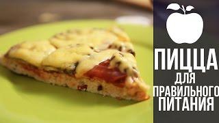 Низкоуглеводная пицца