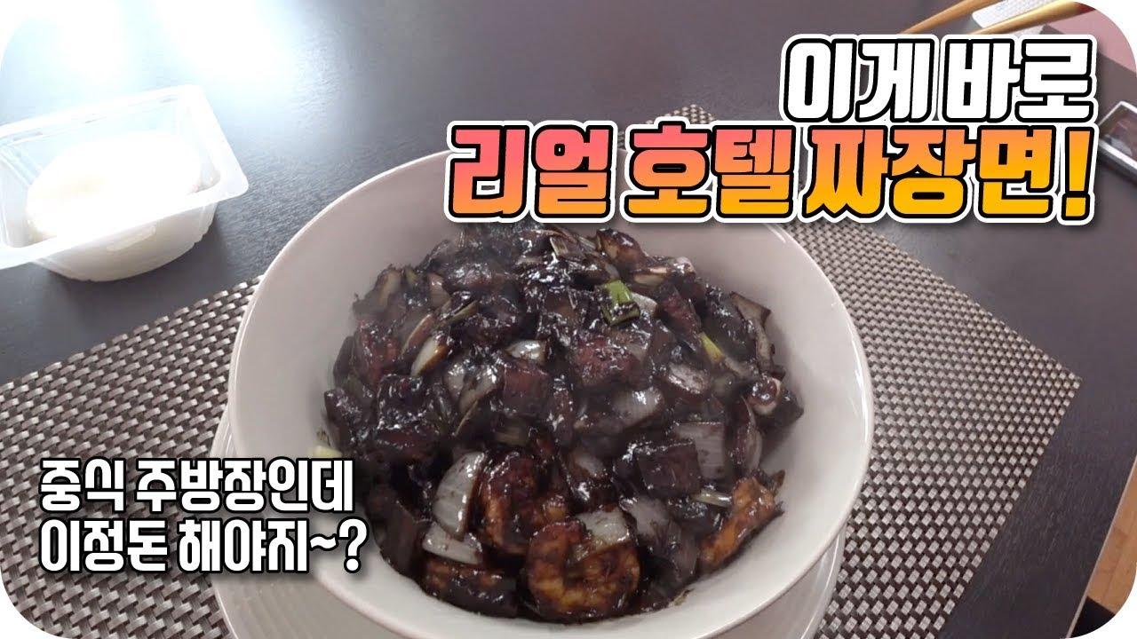한그릇에 2만원 ㄷㄷㄷ 리얼 호텔짜장면 만들기 [진선생 의 특급호텔중화요리]  (韓式炸醬麵)  (Black-Bean-Sauce Noodles)