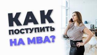 Как поступить на MBA за рубежом. Инструкция для новичков.