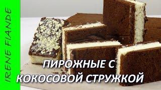 Любители кокоса оценят все достоинства этого шоколадного десерта!