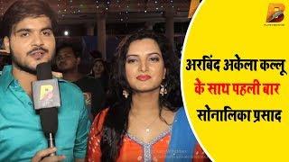 अरविंद अकेला कल्लू के साथ पहली बार सोनालिका प्रसाद On Set Raj Tilak Planet Bhojpuri