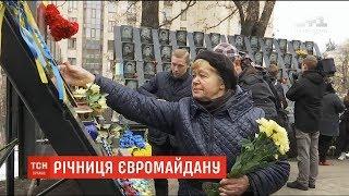 У День гідності та свободи в Україні вшановують пам
