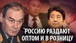видео: Россию раздают оптом и в розницу