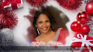 Anduru Rayaka Nelu Adikari.mp3