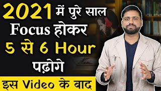 Concentration के साथ Daily 6 Hour की Study कैसे करे || How to Study With full Concentration In 2021
