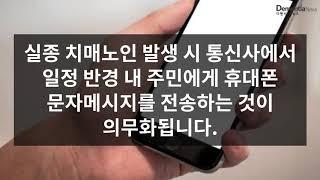 [디멘시아뉴스] 실종 치매노인 발생 시 휴대폰 문자메시…
