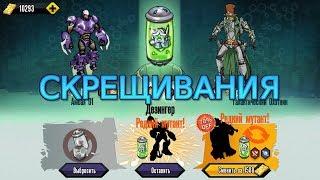 Mutants Genetic Gladiators Скрещивание