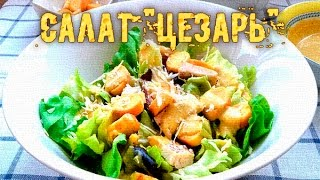 """Самый простой рецепт салата """"Цезарь"""" с курицей. Готовится реально 5 минут!"""