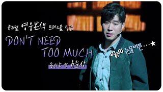 [유준상] 뮤지컬 #영웅본색 'DON'T NEED TO…
