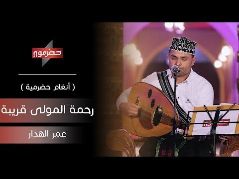 رحمة المولى قريبة - عمر الهدار   ( أنغام حضرمية )