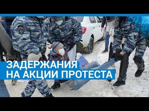 Видео Ярославль: задержания на акции протеста