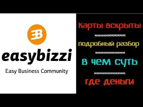 Easybizzi Презентация Маркетинг план Отзывы Заработок биткоинов Бизнес в интернете Easy Business МЛМиз YouTube · Длительность: 6 мин23 с
