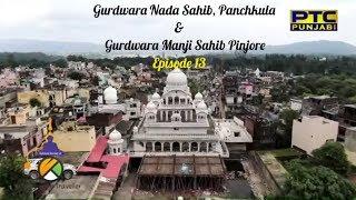 Spiritual Journey of The Turban Traveller | EP 13 | Gurudwara Nada Sahib Panchkula & Manji Sahib