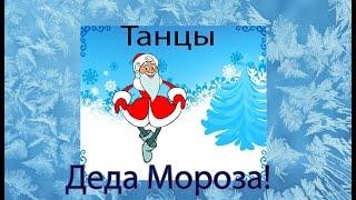 Танцы Деда Мороза! Лучшая подборка! Весело!