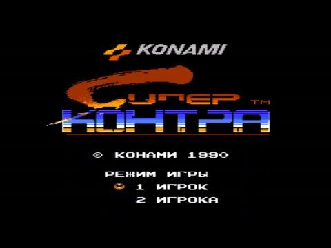 NES: Super Contra [полное прохождение]