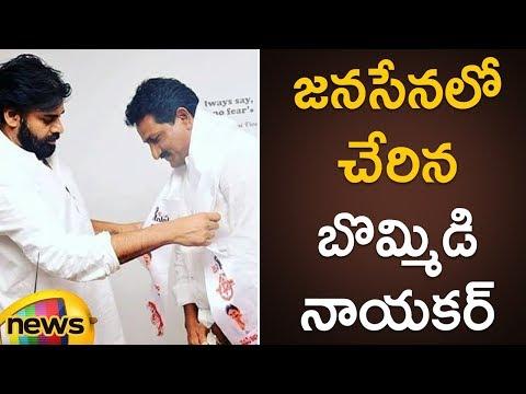 Pawan Kalyan Welcomes Bommidi Nayakar to JanaSena Party | Pawan Kalyan Latest News | Mango News