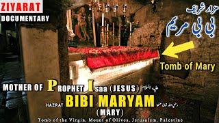 Tomb of the Virgin Mary | Bibi Maryam Ka Roza | Mother of Jesus : Prophet Isa