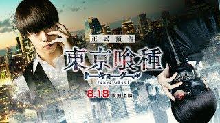 8/18【東京喰種】HD電影正式預告︱今年最強動作鉅獻!這是個吃人與被吃的世界!