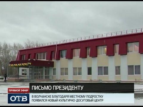 Новый клуб в Волчанске появился благодаря письму в адрес президента