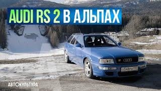 Audi RS 2 - Универсальная легенда!
