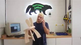 Создание управляющей программы в  ArtCAM.  Обучение на простых векторах стульчика!